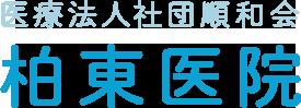 医療法人社団順和会 柏東医院